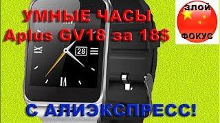 умные часы Aplus GV18 с сим картой с Алиэкспресс - Обзор Китайских Умных Часов Aplus GV18