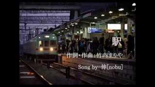 「あっちゃんさん」から竹内まりやさんの「駅」のリクエストを頂き、歌...