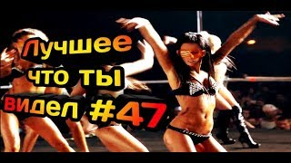 Best Coub №47 😂  Как нужно ездить на гелике  смотреть всем Best Coub Compilation