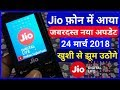 JioPhone में आया जबरदस्त अपडेट   Jio Phone New Software Update March 2018  Version 0910