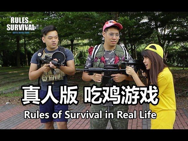 真人版吃鸡游戏 Rules of Survival in Real Life