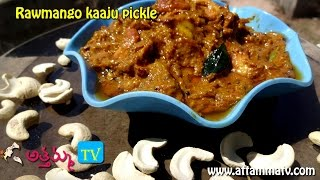 Raw Mango Cashewnuts Pickle (Mamidikaya Jeedipappu/Kaju Pachad…