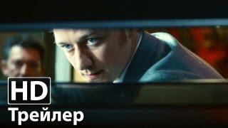 Транс - Русский трейлер | Дэнни Бойл | HD