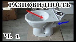 █ КАК ВЫБРАТЬ УНИТАЗ / УСТАНОВКА УНИТАЗА Ч.1 / for restroom.