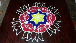 Happy new year rangoli 2020 muggulu sankranthi designs bhanu rangoli designs