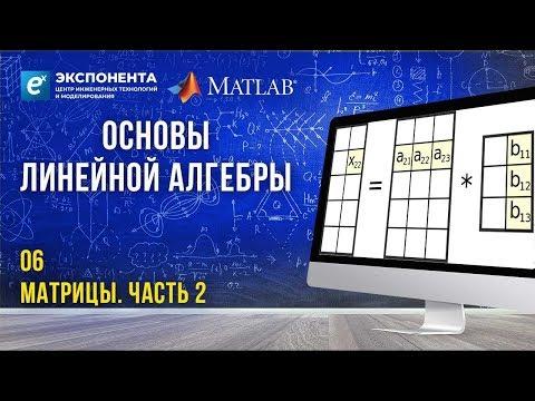 Основы линейной алгебры: 6. Матрицы. Часть 2