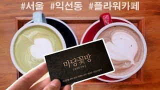 ソウルのイクソンドン韓屋村にあるフラワーカフェ「マダン」です♪ 다음...