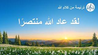 تترنيمة من كلام الله – لقد عاد الله منتصرًا – ترنيمة عربية