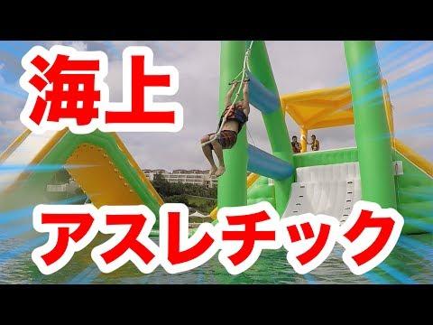 キレイすぎる海上アスレチックパークの難易度がガチめに高すぎる!? Floating Island in japan