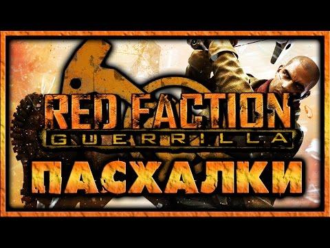 Пасхалки в игре Red Faction Guerrilla [Easter Eggs]