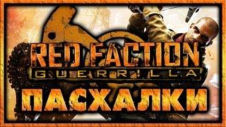 пасхалки в игре Red Faction Guerrilla Easter Eggs