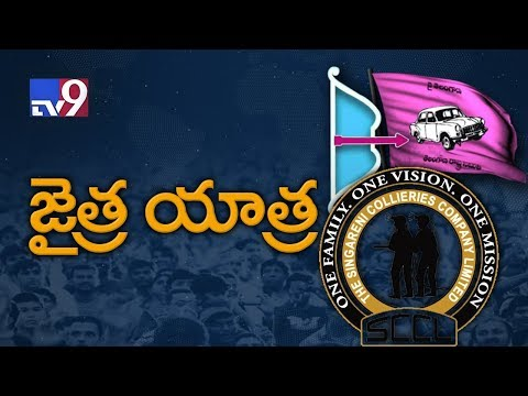 TRS affiliate TBGKS wins Singareni trade union elections || News Watch - TV9