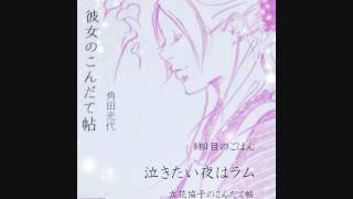 【朗読】角田光代:作「彼女のこんだて帖」より『1回目のごはん*泣きた...