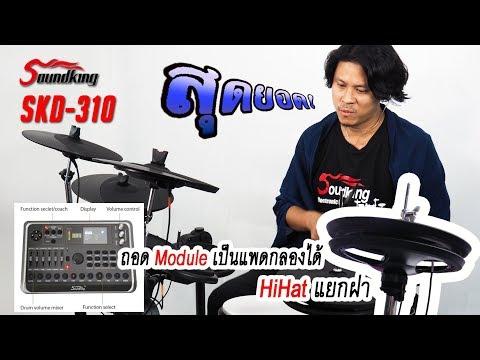 Soundking กลองไฟฟ้า รุ่น SKD310 (Electronic Drum Set)  รีวิวโดย สุวาทิน วัฒนวิทูกูร (บ๋อม)
