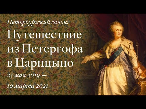 Петергоф и Екатерина II