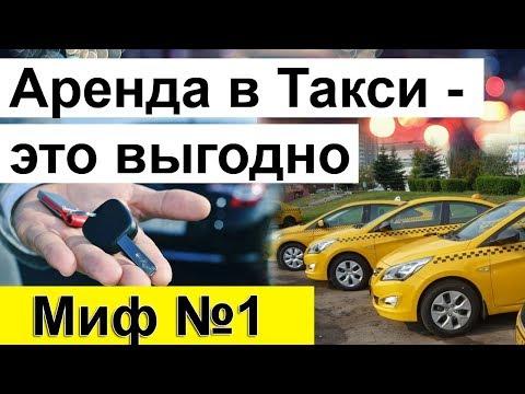 Миф: аренда в такси - это выгодно!