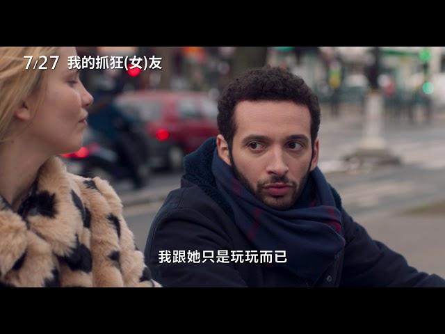 7/27【我的抓狂女友】中文預告(無碼版)