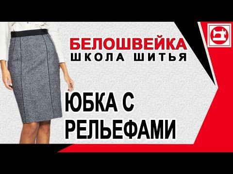 Моделирование юбки с рельефами спереди и разрезом сзади. Школа шитья Белошвейка.