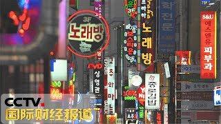 [国际财经报道]投资消费 韩国个体经营现倒闭潮 停业咨询应运而生  CCTV财经