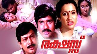 Malayalam Full Movie | Rakshassu | Malayalam Romantic Movies | Malayalam Horror Movies