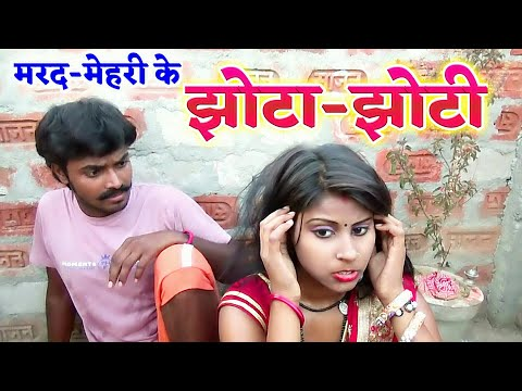    COMEDY VIDEO    मरद-मेहरी के झोटा-झोटी    Bhojpuri Comedy Video  MR Bhojpuriya