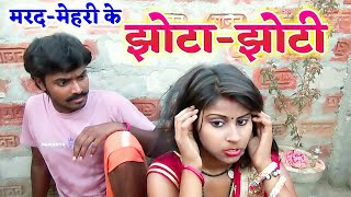 || COMEDY VIDEO || मरद-मेहरी के झोटा-झोटी || Bhojpuri Comedy Video |MR Bhojpuriya