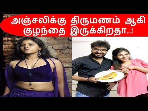 அஞ்சலிக்கு திருமணமாகி ஒரு குழந்தை இருக்கிறதா..! | Tamil Cinema News Kollywood Tamil News