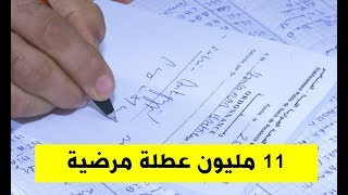 الجزائريون دفعوا 11 عطلة مرضية خلال 2019