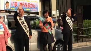 日本共産党・京都市会予定候補、山本陽子です。山科駅前での街頭演説。