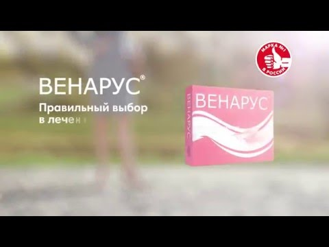 Реклама Венарус - Правильный выбор в лечении варикоза