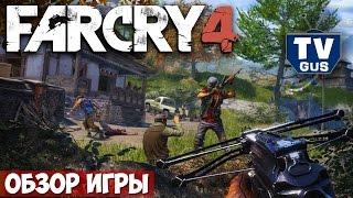 Видео обзор геймплея Far Cry 4 (фар край 4) (pc, 2014, отзыв, прохождение)(Друзья, сказать честно - фар край 4 являлась для меня самой ожидаемой игрой 2014 года. И вот, наконец-то она..., 2014-11-17T20:00:05.000Z)