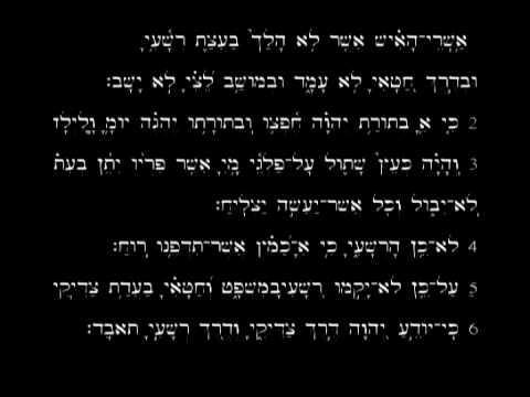 Tehillim Prek Aleph - Psalm Chapter  1 in Hebrew