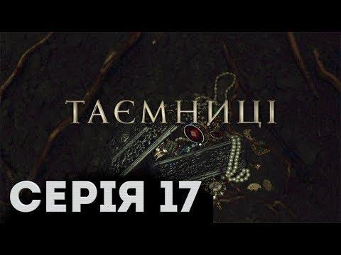 Таємниці (Серія 17)
