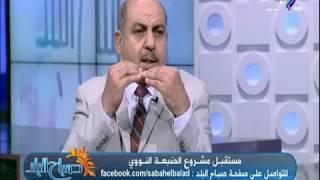 د / علي عبد النبي : محطة الضبعة اعلي تقنية امان من الموجود في روسيا