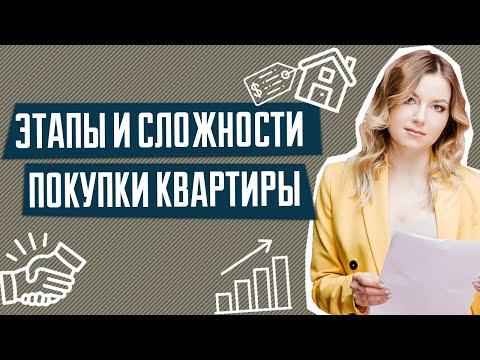 Покупка квартиры в новостройке | 4 основных этапа покупки квартиры в новостройке