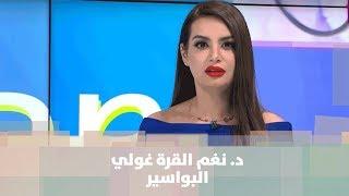 د. نغم القرة غولي - البواسير