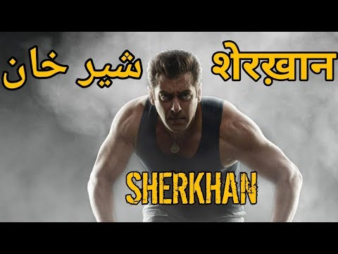 SALMAN KHAN & SOHAIL KHAN'S SHERKHAN | JUNGLE ADVENTURE | VFX | ANNOUNCEMENT SOON | FULL DETAILS