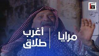 أخد من مرتو مصاري مشان يطلقها !!! بس مرتو طلعت بنت أصول ـ روائع ياسر العظمة