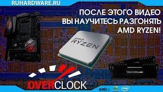 Разгон AMD RYZEN по полочкам.