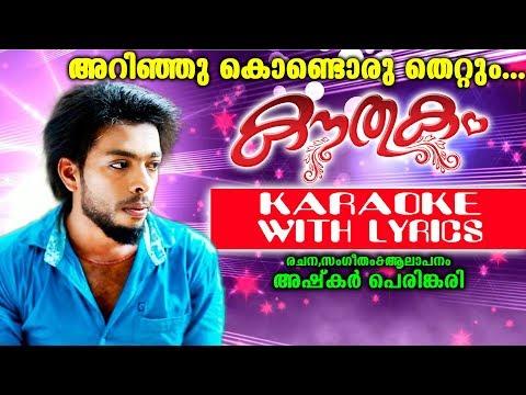 അറിഞ്ഞു കൊണ്ടൊരു തെറ്റും | Kouthukam Latest Karaoke With Lyrics