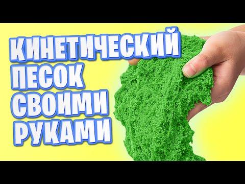 Как самому сделать кинетический песок