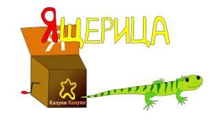 Развивающие мультфильмы про алфавит. Шкатулка с буквами. Буква Я