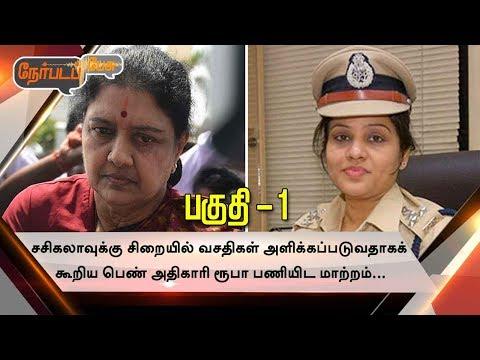 Nerpada Pesu: பெண் அதிகாரி ரூபா பணியிட மாற்றம்… | 17/07/17 | Part 1