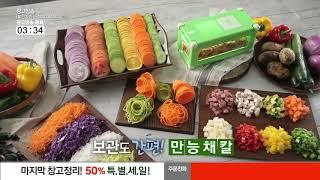 전설의 채칼 만능큐브 2020_인포벨홈쇼핑