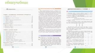 ФГОС системно деятельностный подход в обучении математики Цивилёва Н А