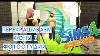 Sims 4 Studio. Урок по замене фона в фотостудии.