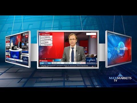 Форекс прогноз на сегодня (Forex MaxiMarkets) 23.05.17