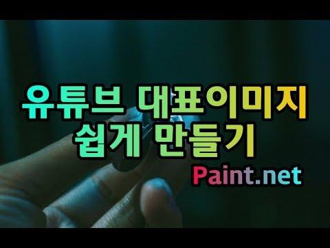 Paint net으로 쉽게 유튜브 표지이미지 만들기