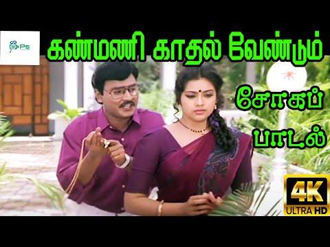 Kanmani Kaadhal || கண்மணி காதல் || Mano, Swarnalatha ||Love Sad FeelingH D Song