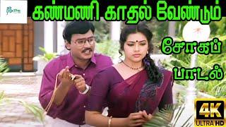 Kanmani Kaadhal || கண்மணி காதல் || Mano, Swarnalatha ||  Love Sad Feeling  H D Song